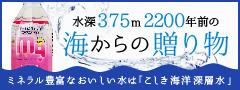 深層水通販ならこしき海洋深層水の竜宮伝説