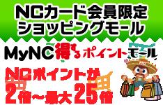 MyNC得するポイントモール