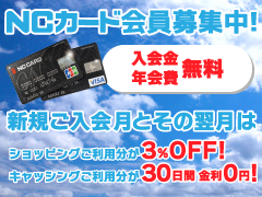 NCカード新規ご入会募集中!