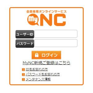 MyNCへログインする