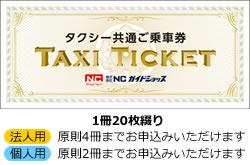 タクシー共通語乗車券