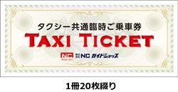 タクシー共通臨時ご乗車券