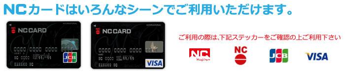 NCカードの便利な利用方法