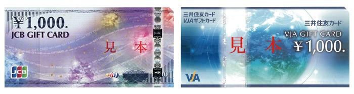 JCBVJAギフトカード