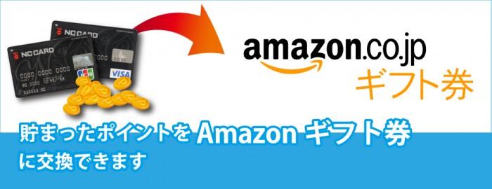 Amazonギフト券に交換できます!