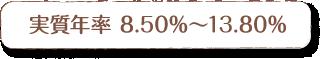 実質年率8.50%~13.80%