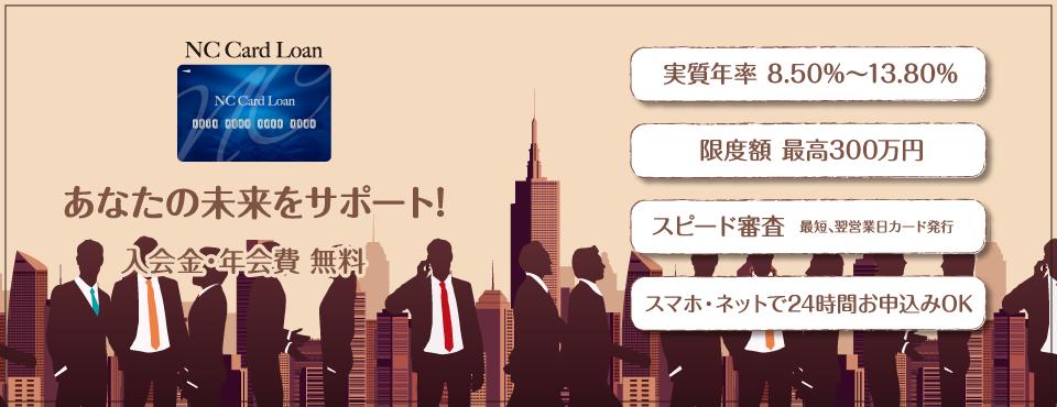 24時間NC Card Loan入会申し込み