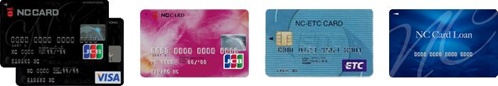 カードの種類・特典