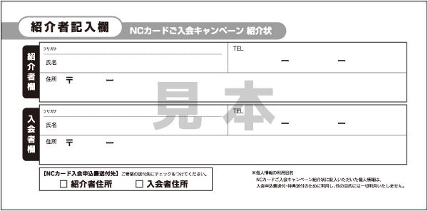 NCカードご入会キャンペーン紹介状