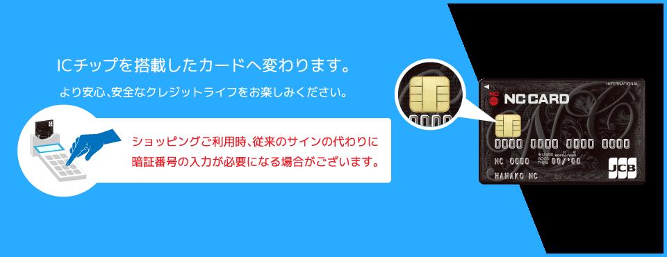 NCカードがICチップを搭載したカードへ変わります。