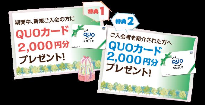 NCカードご入会者様に特典プレゼント!