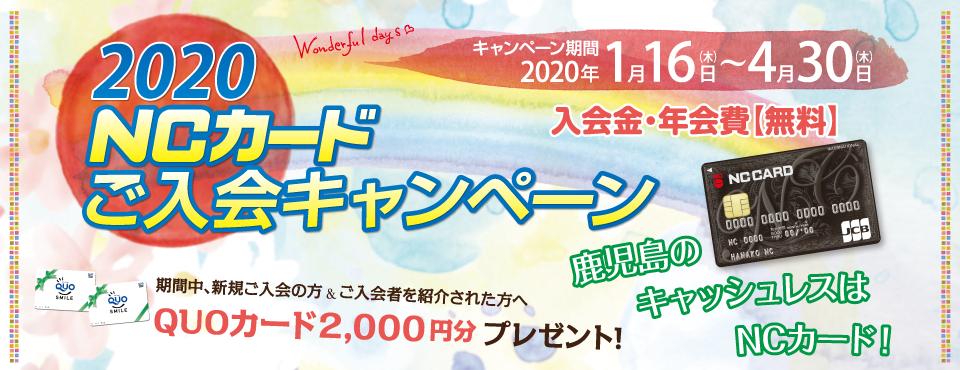 2020 NCカードご入会キャンペーン