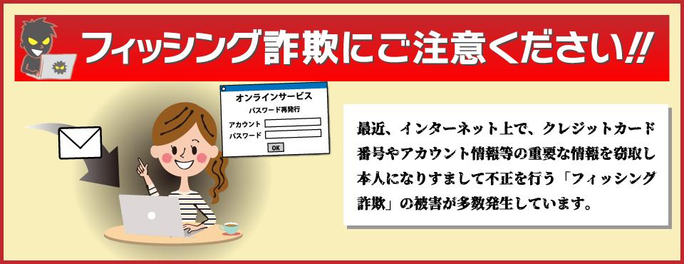 メール等による「フィッシング詐欺」にご注意ください!