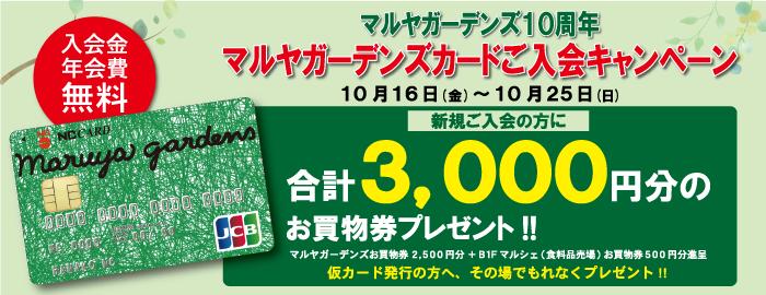 マルヤガーデンズカード 新規ご入会キャンペーン