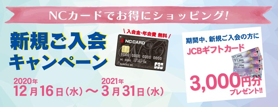 NCカード新規ご入会キャンペーン