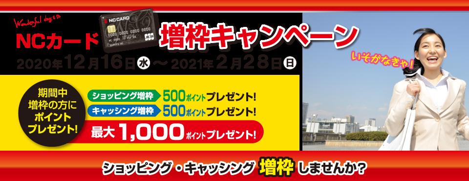 NCカード 増枠キャンペーン